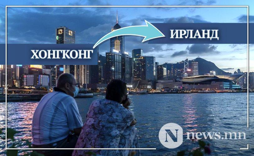 Хонгконгийг Ирланд руу нүүлгэх төлөвлөгөө