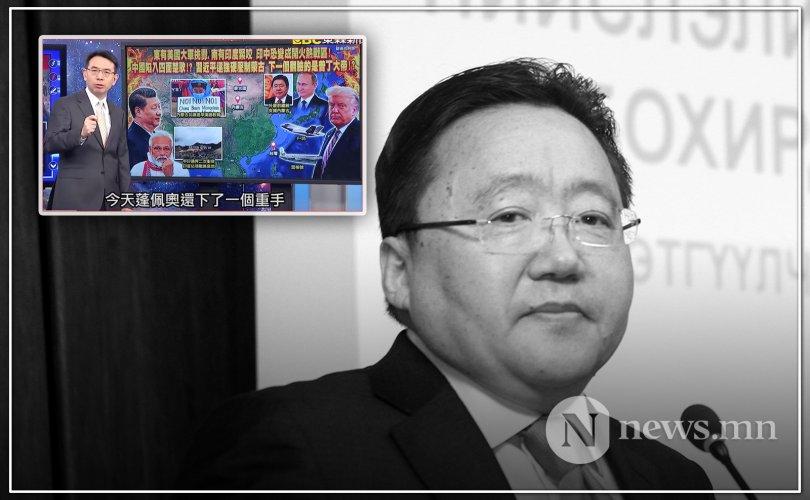Ц.Элбэгдоржийн мэдэгдлийг Хятадын телевизээр онцолжээ