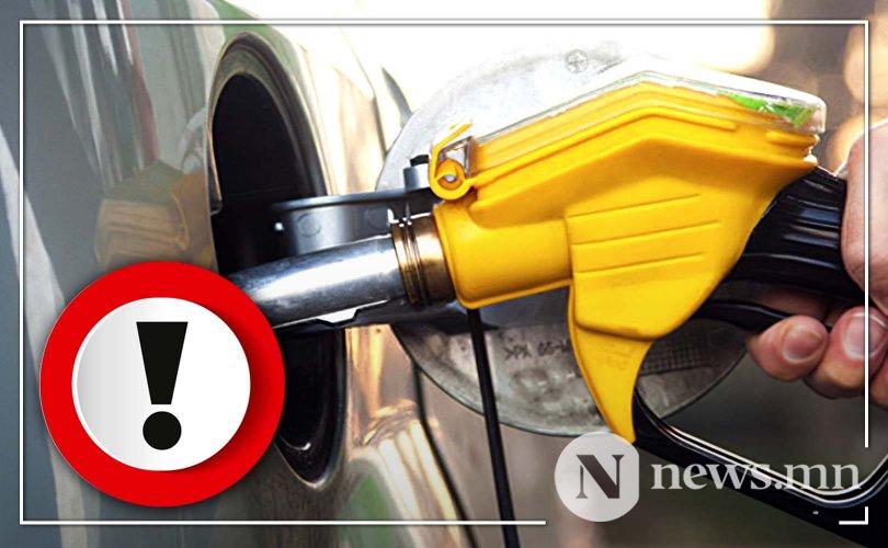 АМГТ: А-92 бензиний үнийг 1450 төгрөгт барьж, үнийг өсгөхгүй