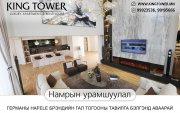 KING TOWER: Намрын урамшуулал