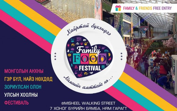 Walking Street-ийн Food Festival-д гэр бүлээрээ ирвэл таксгүй