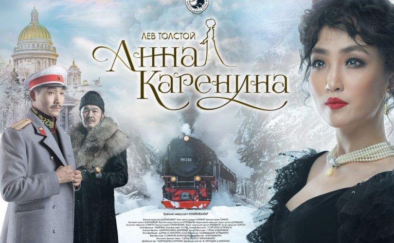 """""""Анна Каренина"""" жүжиг аравдугаар сарын 1-нд нээлтээ хийнэ"""
