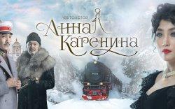 """""""Анна Каренина"""" жүжгийн тасалбар маргааш худалдаанд гарна"""