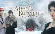 """""""Анна Каренина"""" жүжгийг аравдугаар сарын 3-нд тоглохоор болжээ"""