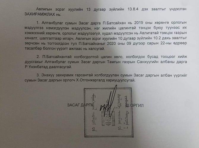 Алтанбулагийн Засаг даргыг ажлаас нь халжээ