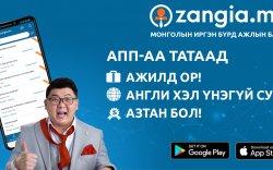 Zangia.mn: Монголын иргэн бүр хүссэн ажилдаа орох бүрэн боломжтой