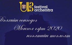 """""""Улаанбаатар фестиваль оркестр 2020"""" сонгодог урлагийн тоглолт болно"""