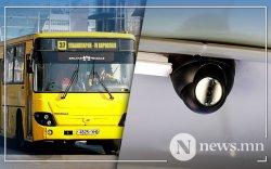123.6 сая төгрөгөөр 1227 автобусыг камержуулсан ч эвдэрчээ