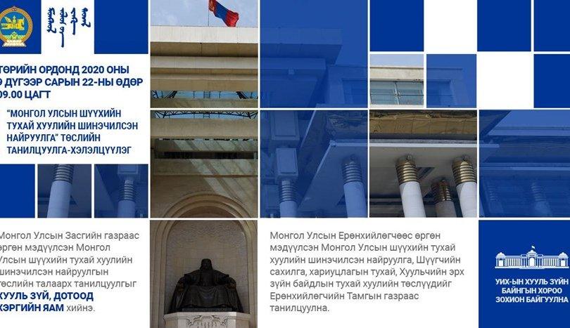 Монгол Улсын шүүхийн тухай хуулийн шинэчилсэн найруулгын төслийн танилцуулга-хэлэлцүүлэг болно