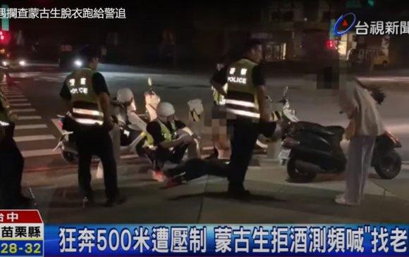 Тайваньд согтуугаар жолоо барьсан монгол оюутан нүцгэлж гүйжээ