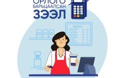 Капитрон банк: ПОС-ын орлогоо барьцаалан зээл авах боломжтой