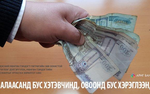 Ариг банк: Халаасанд бус хэтэвчинд, овоонд бус хэрэглээнд