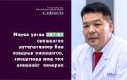 """""""Монголд ПЭТ-КТ нутагшсанаар хавдрын оношилгоо, эмчилгээ сайжирна"""""""