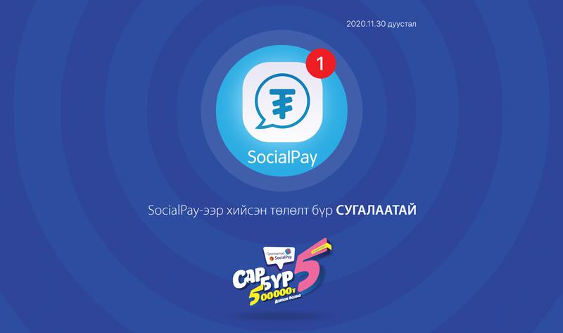 """""""Сугалаатай SocialPay"""" ээлжит аян эхэллээ"""