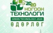 """""""Ногоон технологи-2020"""" өдөрлөг аравдугаар сарын 2,3-нд болно"""