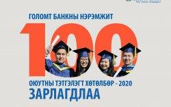 Голомт банкны нэрэмжит оюутны тэтгэлэгт хөтөлбөр 16 дахь жилдээ зарлагдлаа