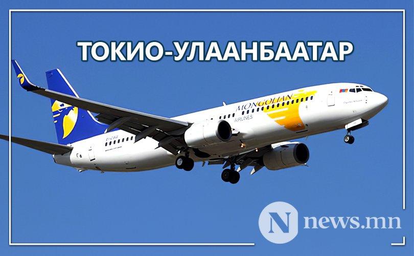 Тусгай үүргийн онгоц өнөөдөр Токио руу ниснэ