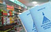 """""""Хөнгөлөлттэй эм авах эмийн сангийн тоо 60 хувиар нэмэгдсэн"""""""
