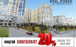 King tower: 20% онцгой хөнгөлөлт