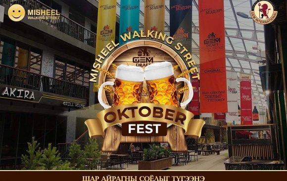 Oktoberfest-2020 өнөөдөр Misheel Walking Street-д эхэлнэ