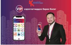KMOBI:VIPхэрэглэгчдэдээбарихбэлэг