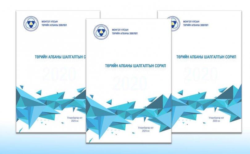 Төрийн албаны шалгалтын сорилын ном хэвлэгдэн гарлаа