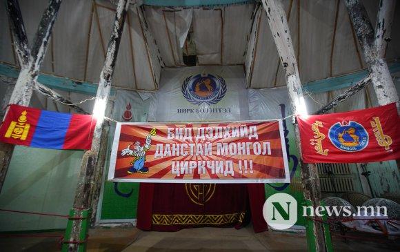 Циркчид Монголын төрөөс байраа нэхлээ