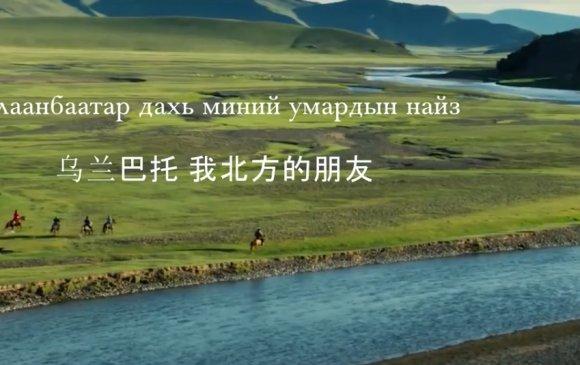 """""""Улаанбаатар-Хойд зүгт байгаа миний найз"""""""