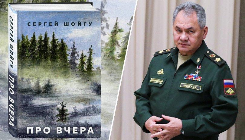"""Сергей Шойгу """"Өчигдрийн тухай"""" өгүүлжээ"""