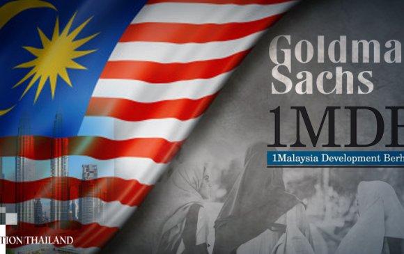 """Малайзыг тоноход тусласан """"Goldman Sachs"""" буруугаа хүлээв"""