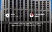 ОХУ-ын IBEC банк Капитрон банканд санхүүжилт олгохоор боллоо