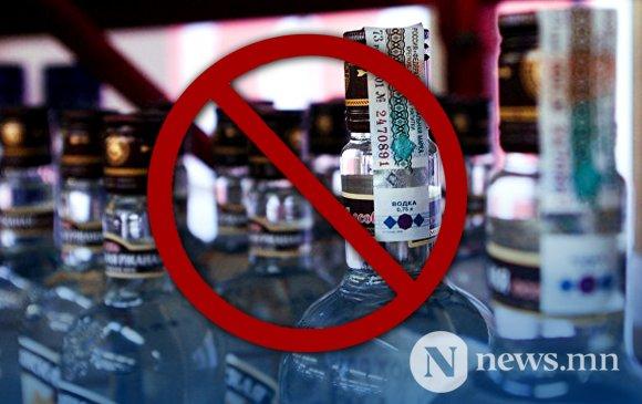 Өнөөдрөөс ГУРАВ ХОНОГ архи, согтууруулах ундаа худалдахгүй