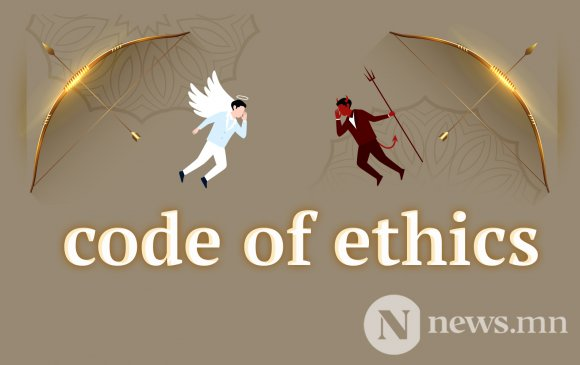 Ёс зүй хийгээд анти ёс зүй