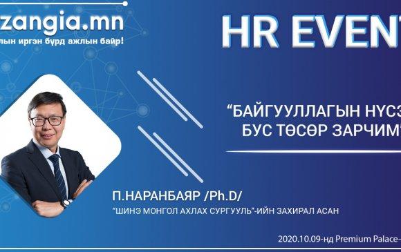 """Biznetwork.mn-ийн зохион байгуулдаг """"HR Event"""" сургалт боллоо"""