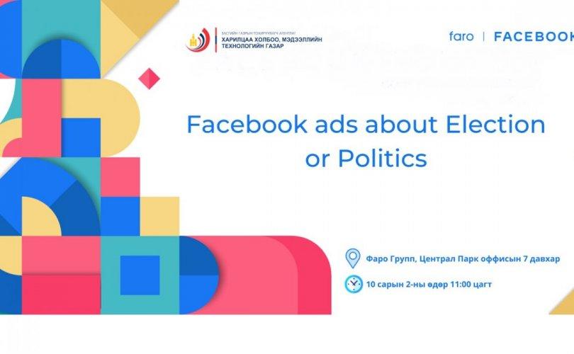 """""""Facebook"""" компани орон нутгийн сонгуульд нэр дэвшигчдэд сургалт хийнэ"""