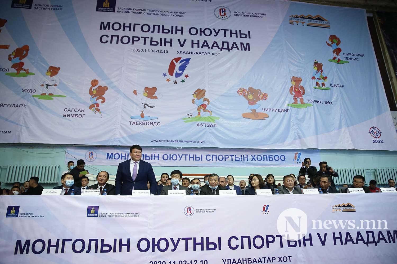 Монголын оюутны спортын 5-р наадам 2020 (5)
