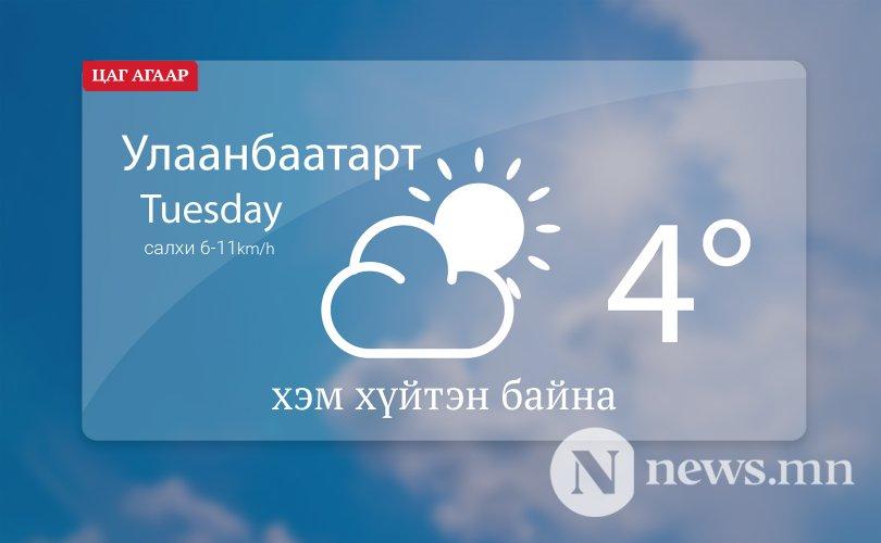 Улаанбаатарт 4 хэм хүйтэн байна