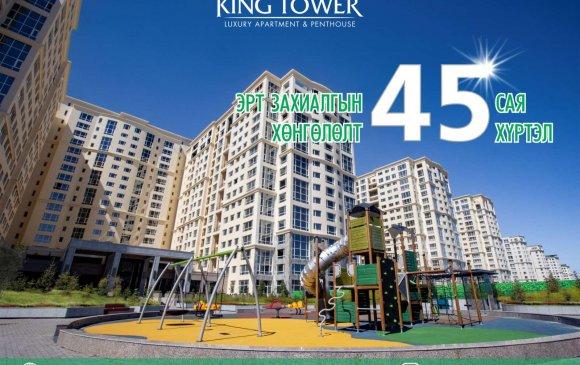 KING TOWER: Эрт захиалгын хөнгөлөлт 45 сая хүртэл