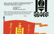 Монголчууд бүгд найрамдах улсаа тунхагласан өдөр 11 дүгээр сарын 26 мөн үү?