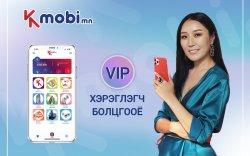 KMOBI:VIP хэрэглэгч болцгооё