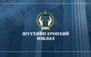 Covid-19: Шүүхийн тамгын газраас хэрэгжүүлэх арга хэмжээний удирдамжийг баталлаа