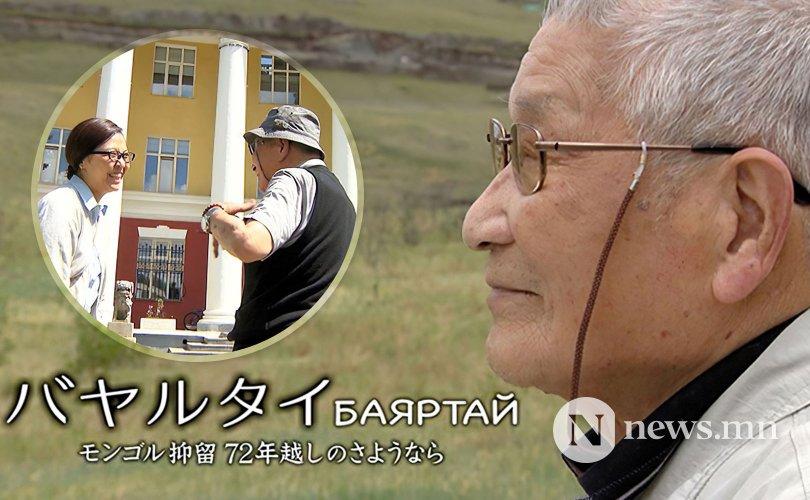 Монгол сэтгүүлч Японы телевизүүдийн холбооны шагнал хүртэв