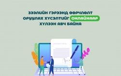 ХААН Банк зээлийн төлбөр хойшлуулах хүсэлтийг цахимаар шийдвэрлэж байна