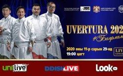 """""""Uvertura 2020"""" онлайн тоглолт Ням гаригт болно"""