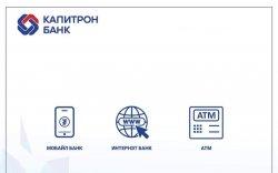 Капитрон банк: Цар тахлын үед цахим банк аюулгүй