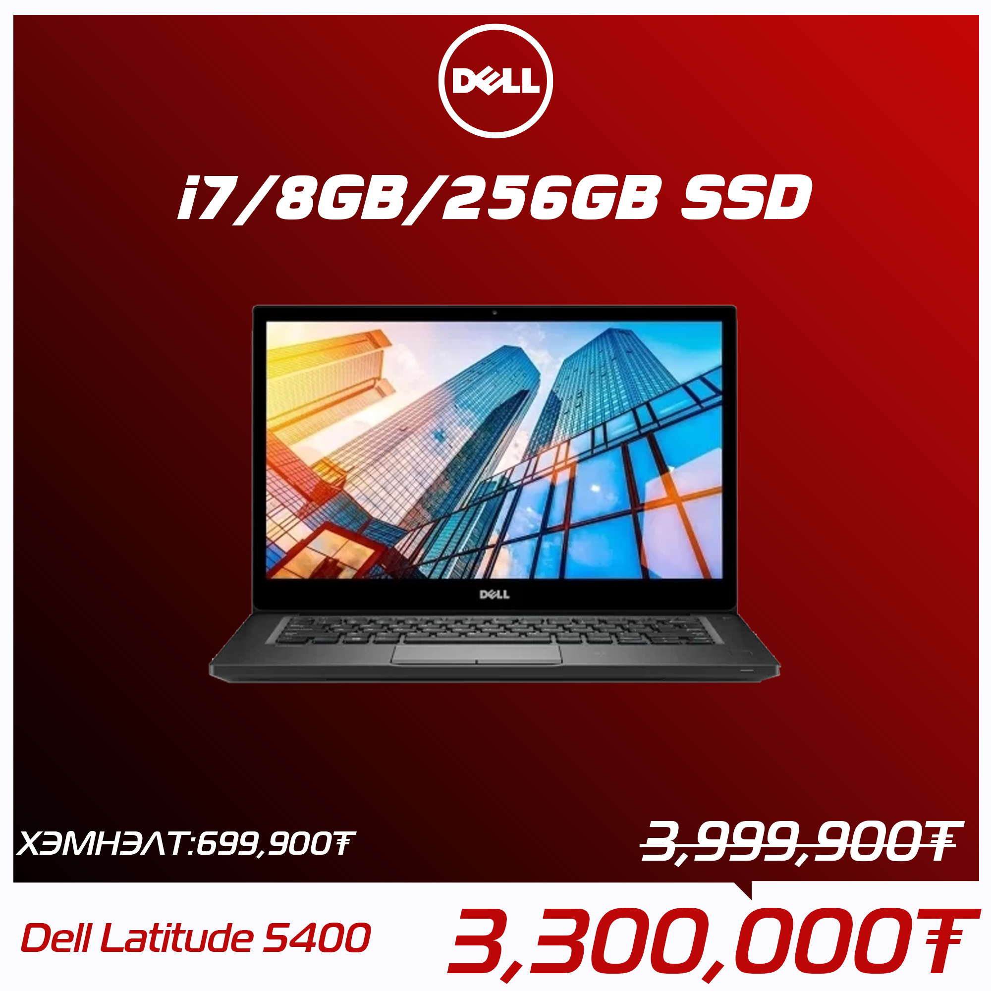 Dell Latitude 5400 I7 High