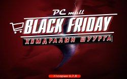 Black Friday – Хямдралын шуурга