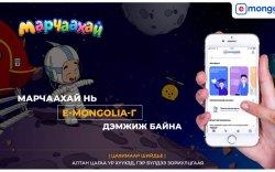 Марчаахай E-Mongolia-г дэмжиж байна