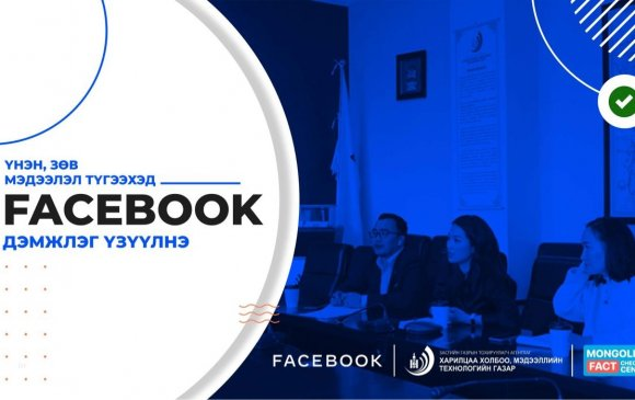 Цар тахлын үед үнэн, зөв мэдээлэл түгээхэд Facebook дэмжинэ