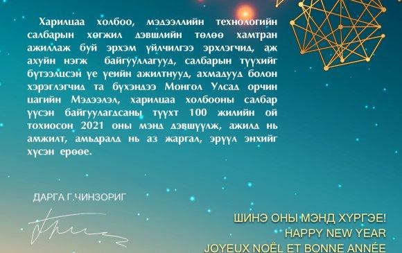 ХХЗХ: Шинэ жилийн мэндчилгээ дэвшүүлье